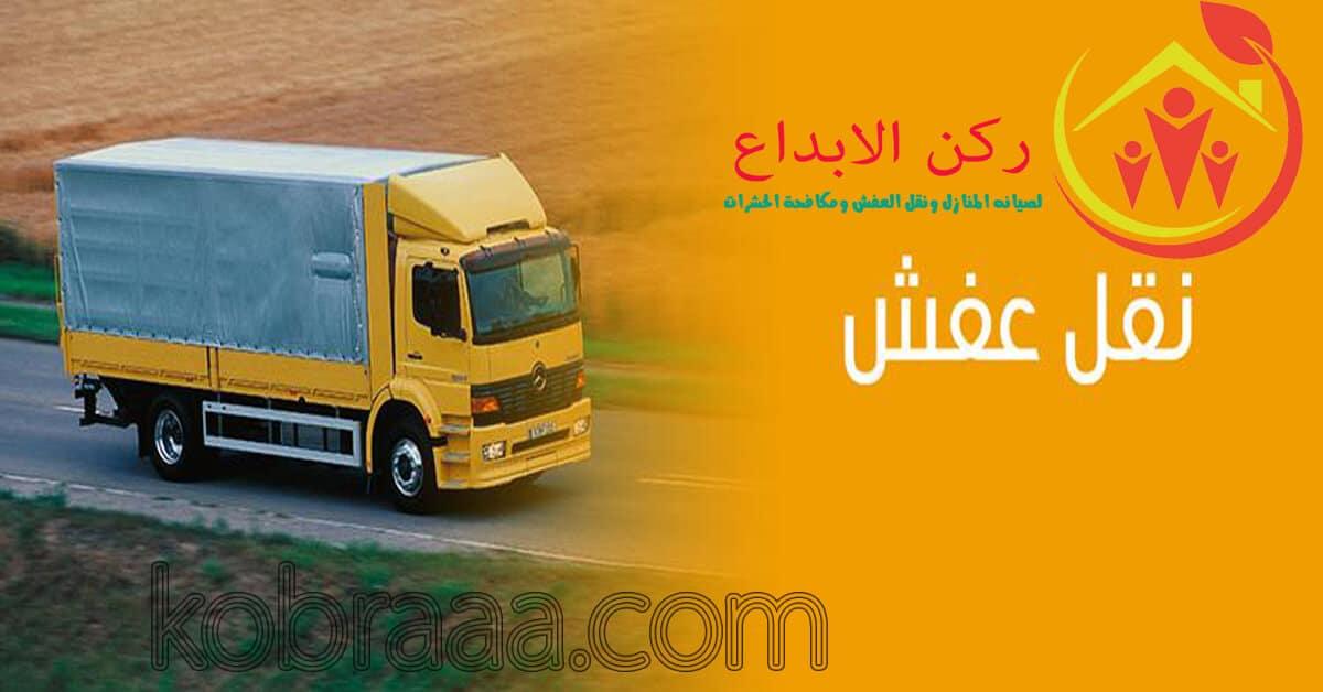 شركة نقل عفش بحائل