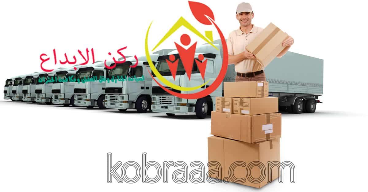 شركة نقل عفش بالظهران