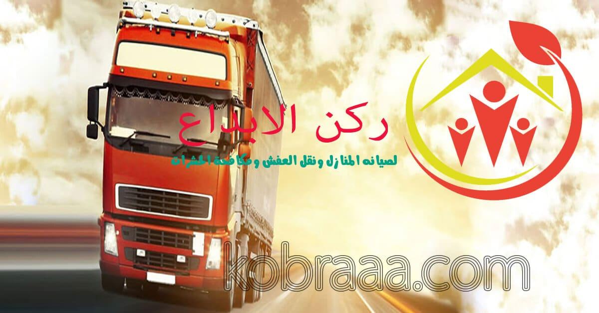 شركة نقل أثاث بالطائف