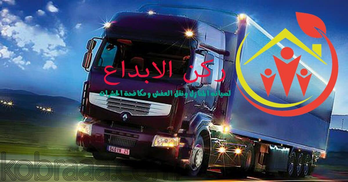 شركة نقل أثاث بالباحة