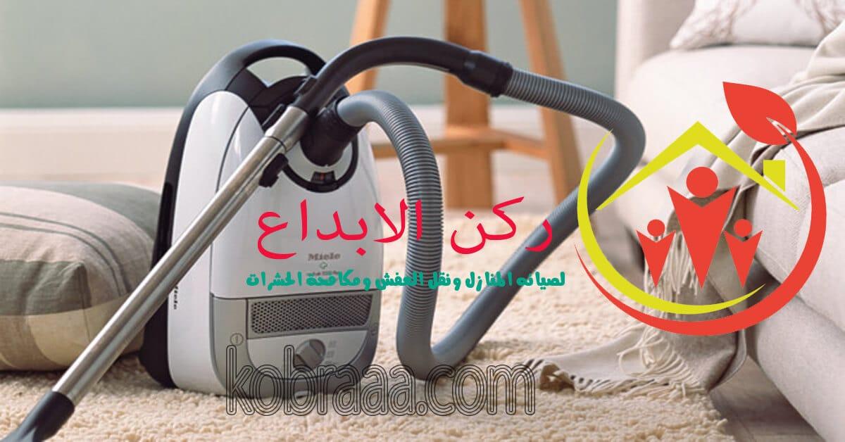 شركة تنظيف بيوت بالمدينه المنوره