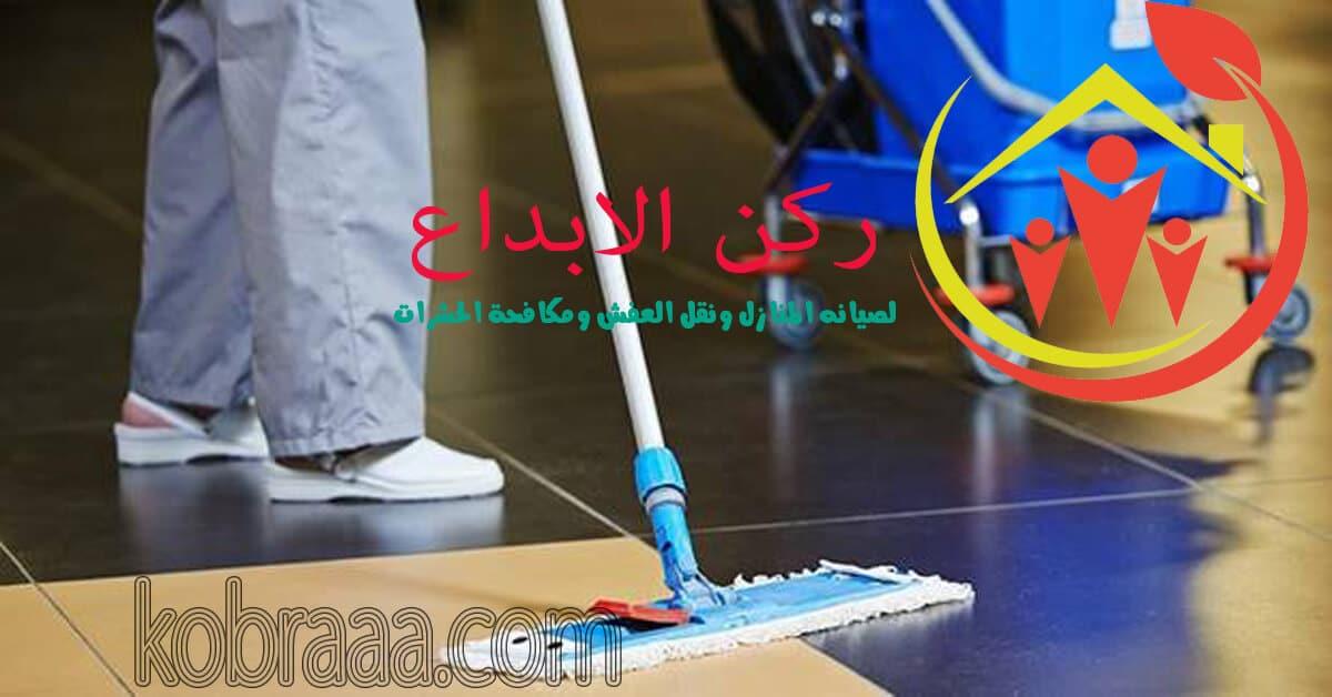 شركة تنظيف شقق بالخبر