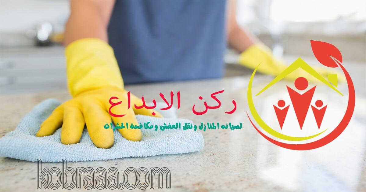 أفضل شركة تنظيف بالمدينة المنورة