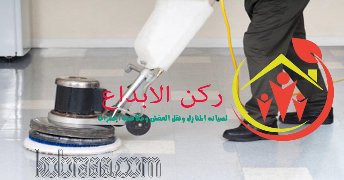 شركة تنظيف منازل برأس تنوره