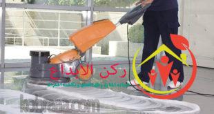 شركة تنظيف بحائل