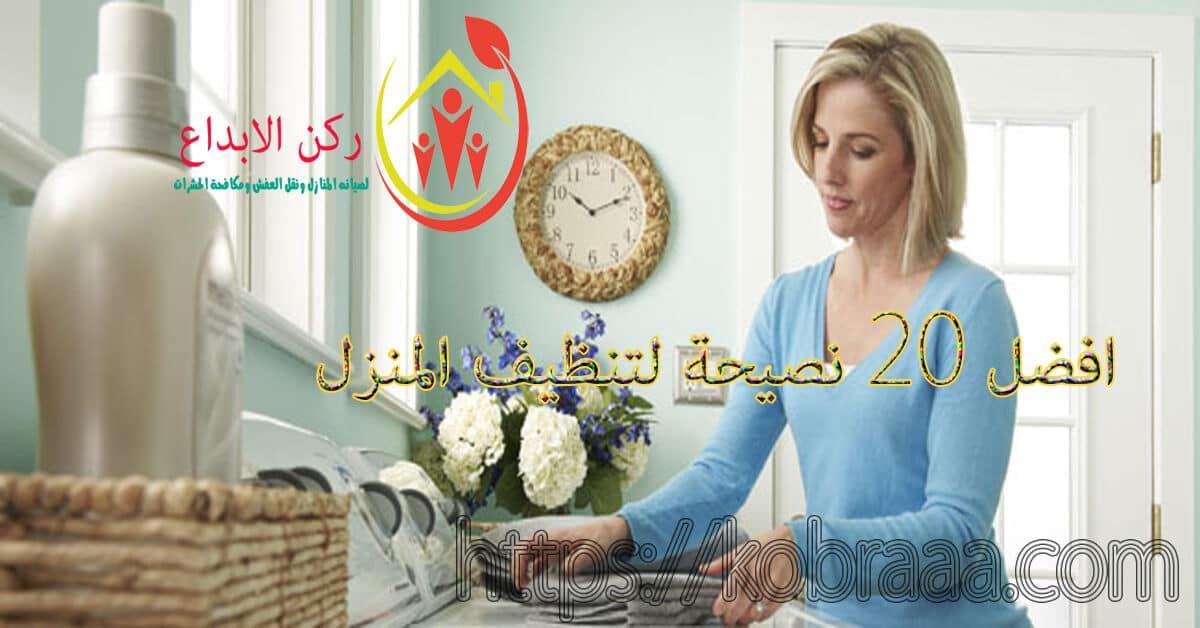 افضل 20 نصيحة لتنظيف المنزل