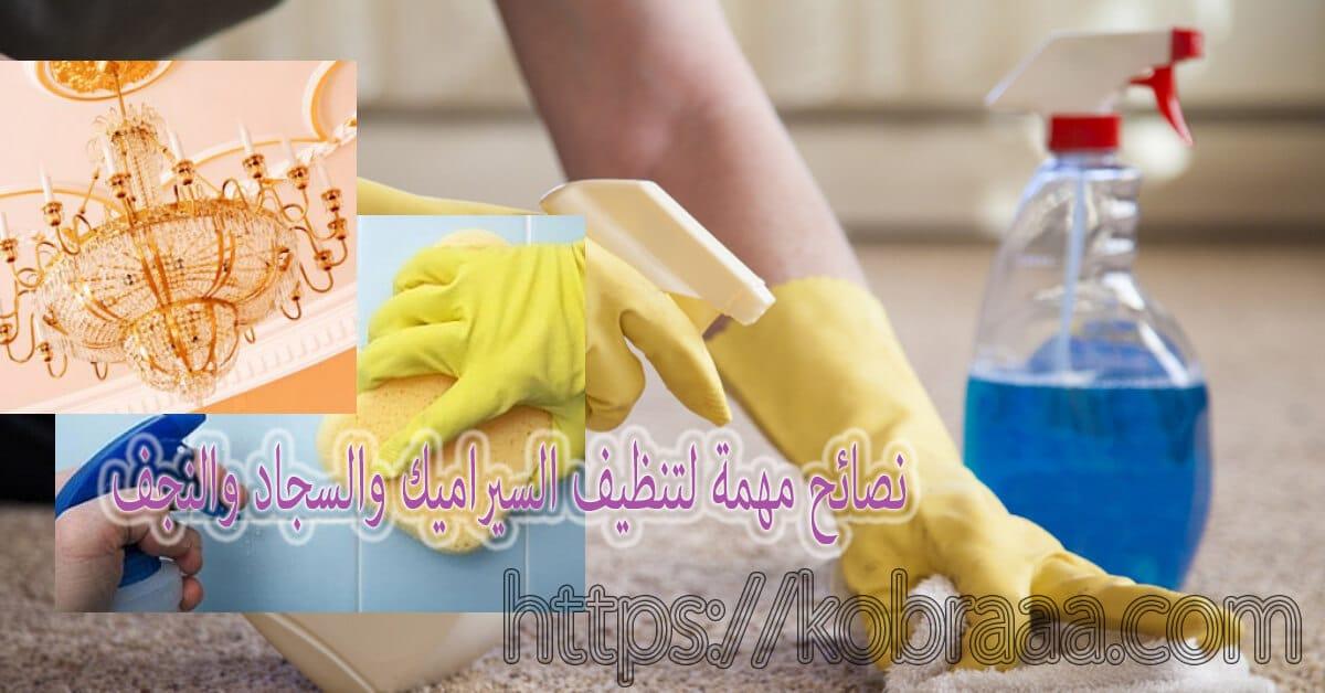 نصائح مهمة لتنظيف السيراميك والسجاد والنجف