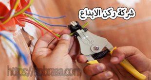 شركة كشف كهرباء بالرياض