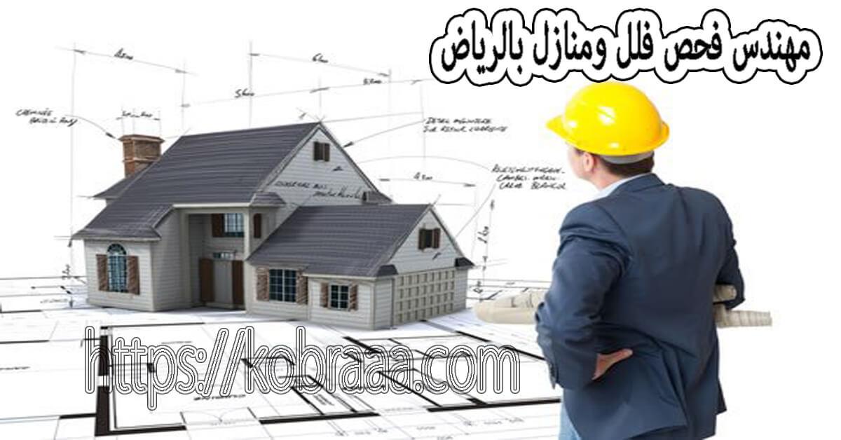 مهندس لفحص المنازل بالرياض