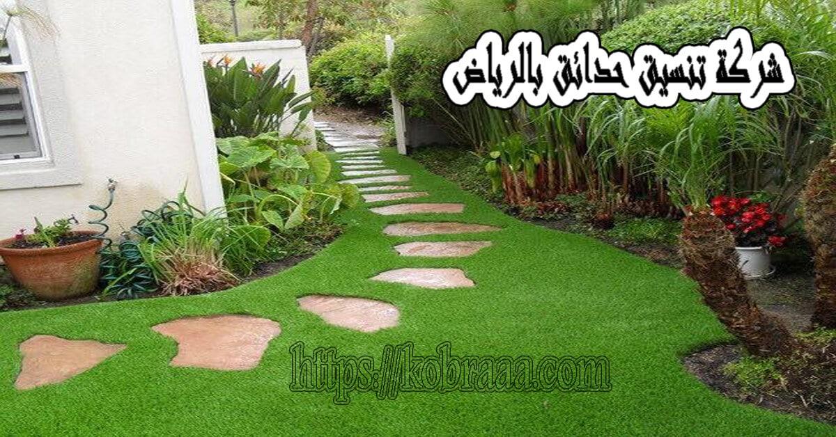 شركة تنسيق حدائق بالرياض