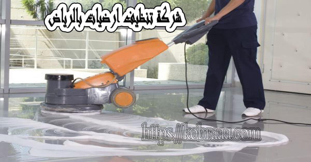 شركة تنظيف ارضيات بالرياض