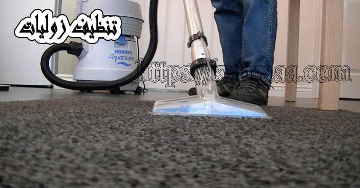 شركة تنظيف زوليات بالرياض