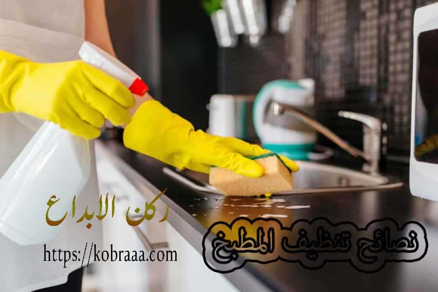 نصائح تنظيف المطبخ
