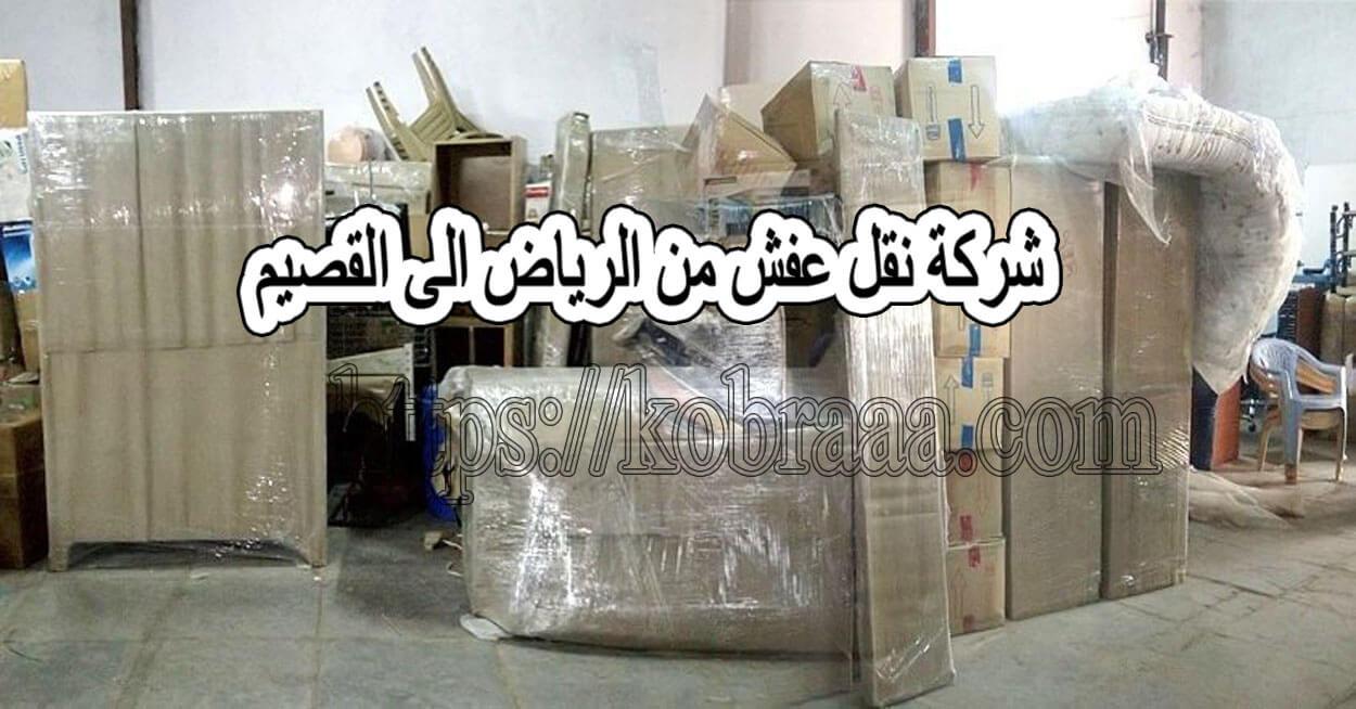 ارخص شركة نقل عفش من الرياض الى القصيم