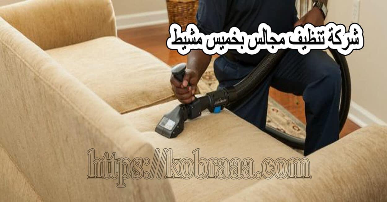 شركه تنظيف مجالس بخميس مشيط