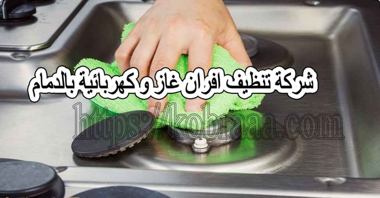 شركة تنظيف افران غاز و كهربائية بالدمام