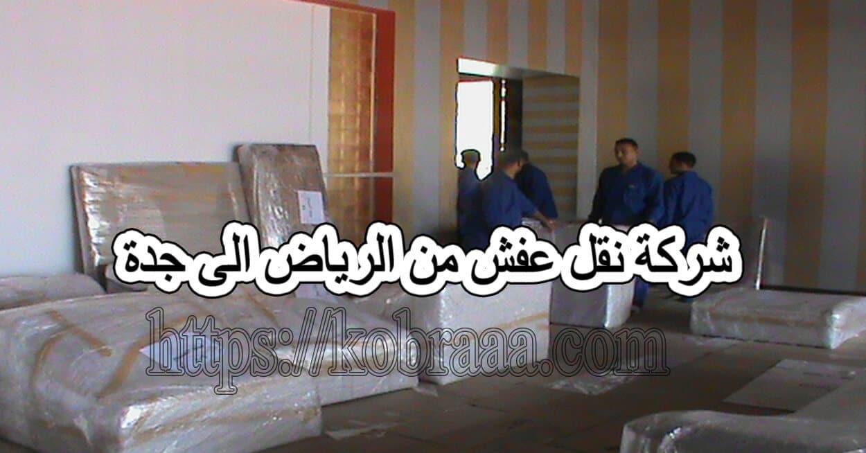 شركة نقل عفش من الرياض الى جدة