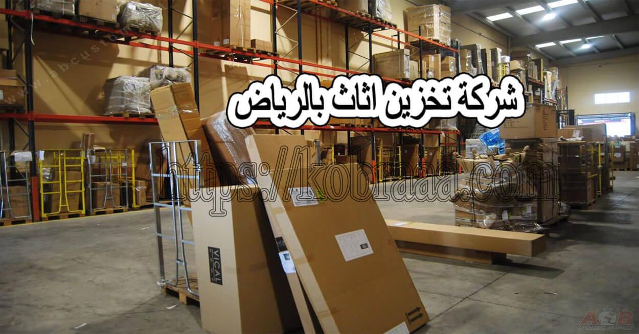 شركة تخزين أثاث بالرياض