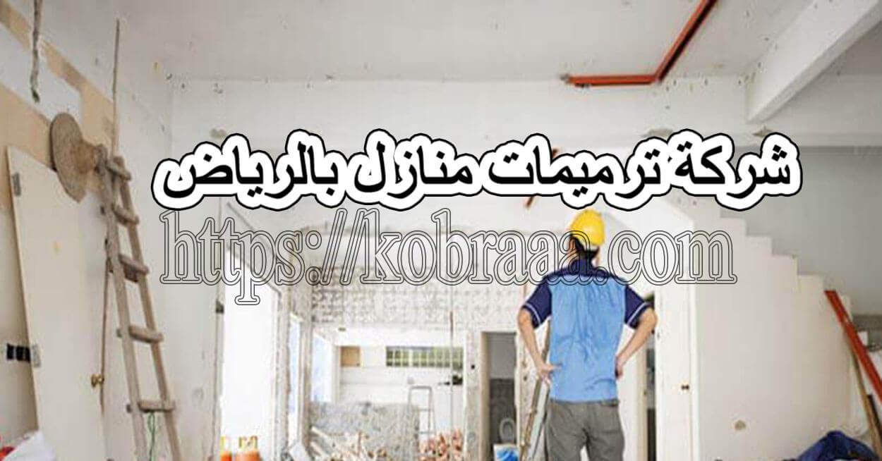 شركة ترميمات منازل بالرياض