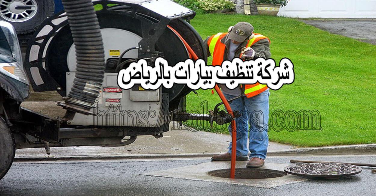 شركة تنظيف بيارات بالرياض