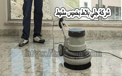 شركة جلي بلاط بخميس مشيط