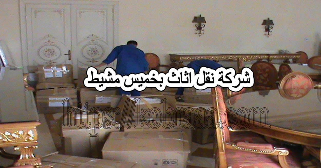 شركة نقل أثاث بخميس مشيط