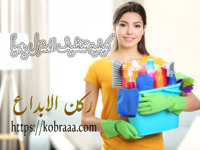 كيفية تنظيف المنزل يومياً