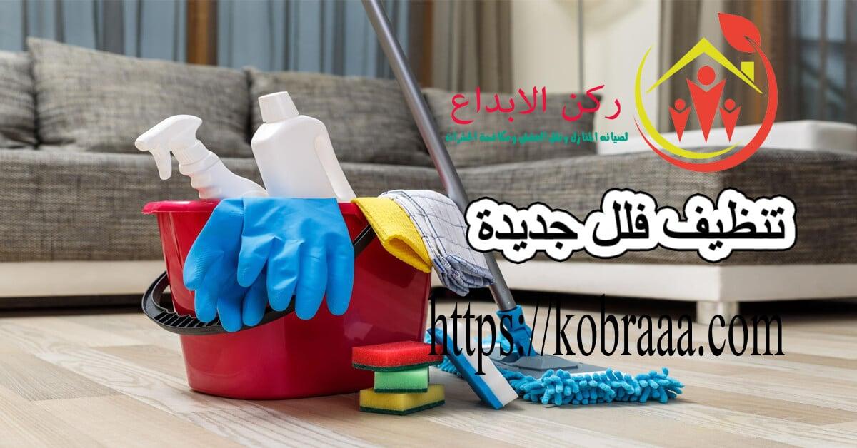 تنظيف فلل جديدة