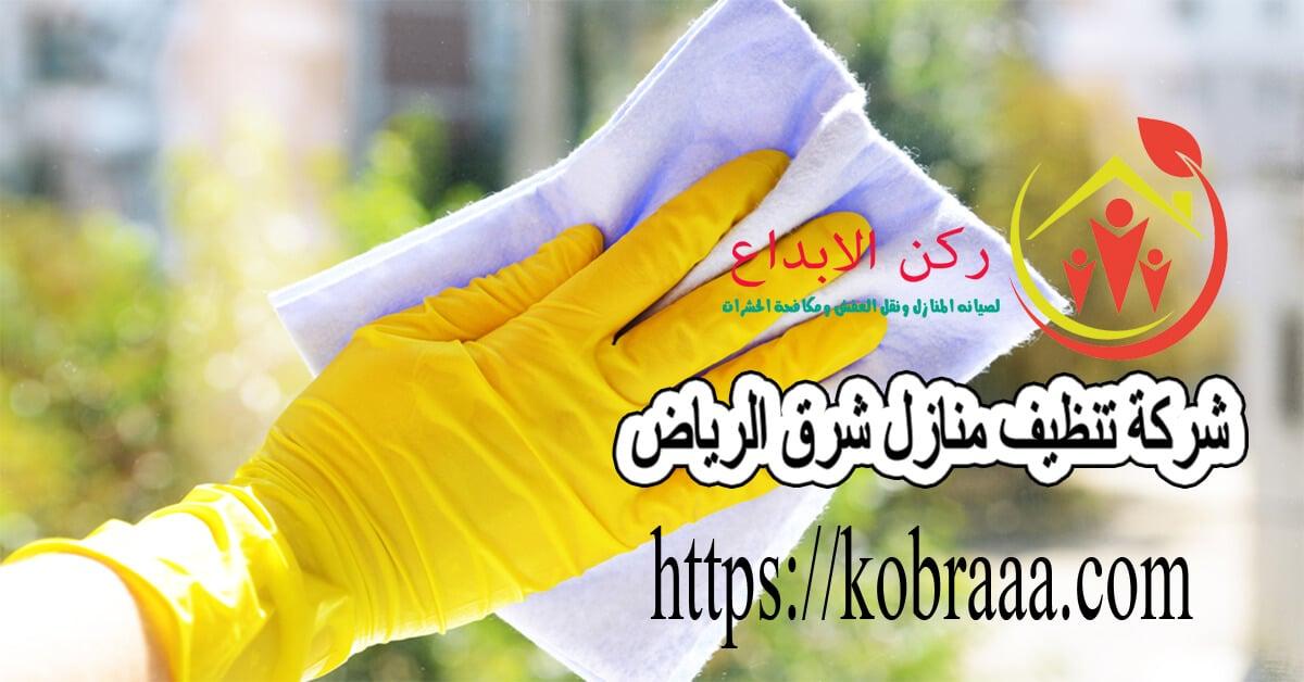 شركة تنظيف منازل شرق الرياض