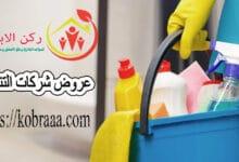 عروض شركات التنظيف