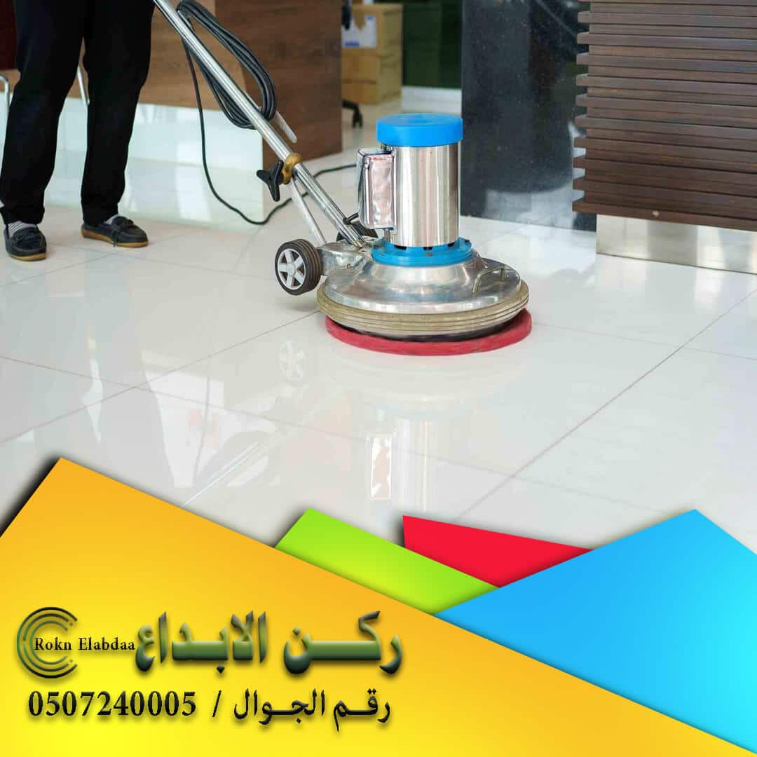 شركة تنظيف منازل بحوطة سدير