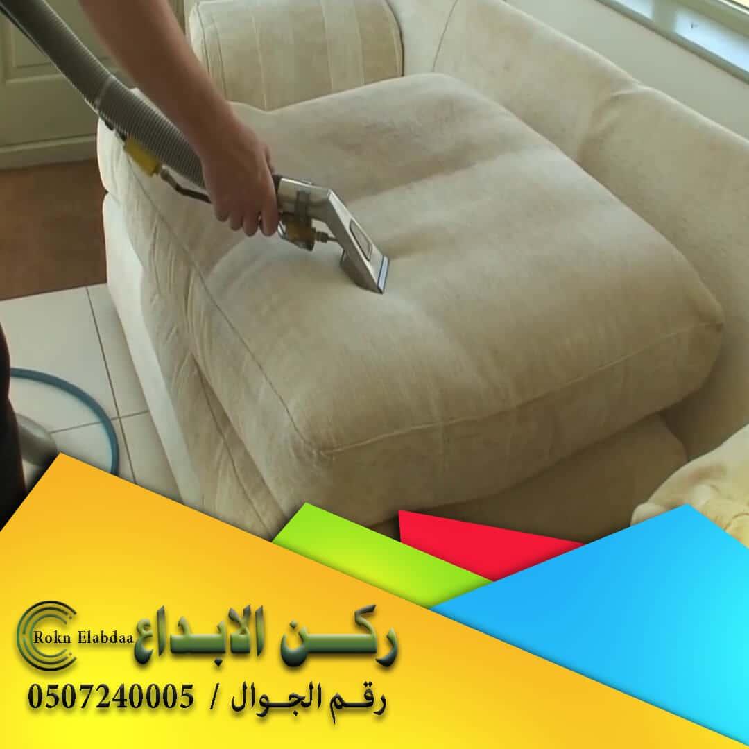 شركة تنظيف منازل في حويتة