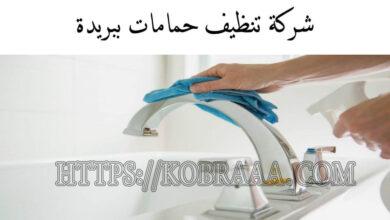 شركة تنظيف حمامات ببريدة