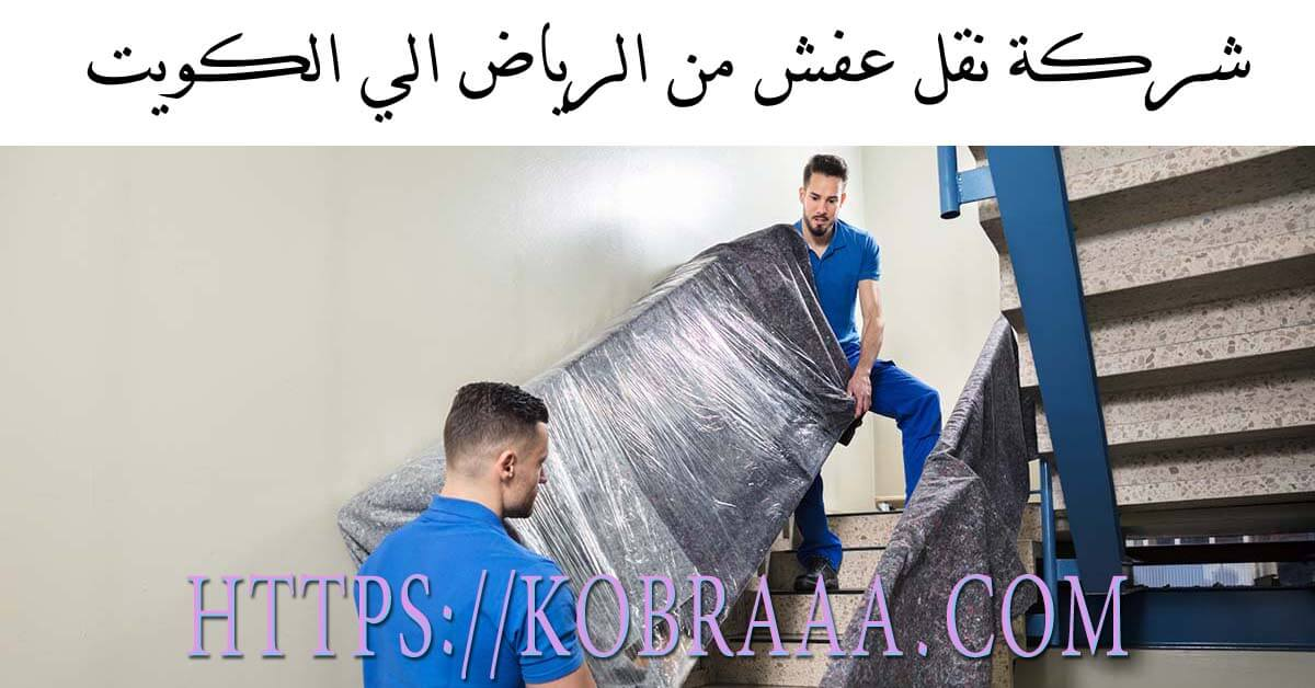 شركة نقل عفش من الرياض الى الكويت